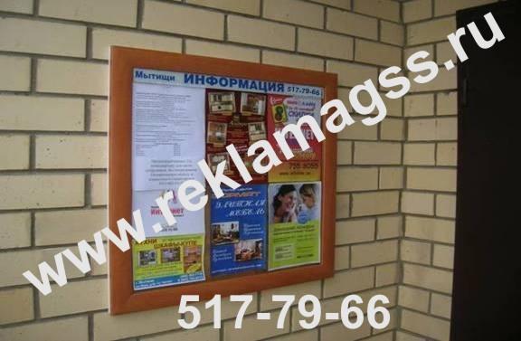 7832344a9e50 Информация по Рекламе у подъездов жилых домов